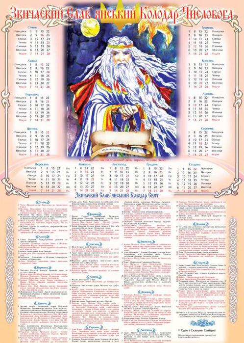 Календарь Числобога (498x700, 89Kb)