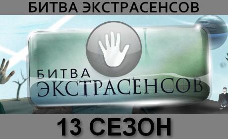 3646178_bitva_ekstrasensov_13 (460x280, 34Kb)