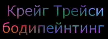 coollogo_com-241943711 (355x129, 37Kb)