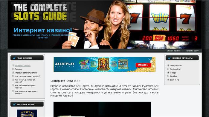топ 10 интернет казино