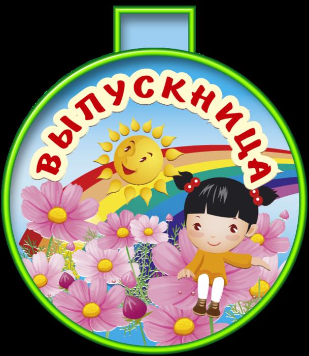 медаль_выпускница_copy (609x700, 375Kb)