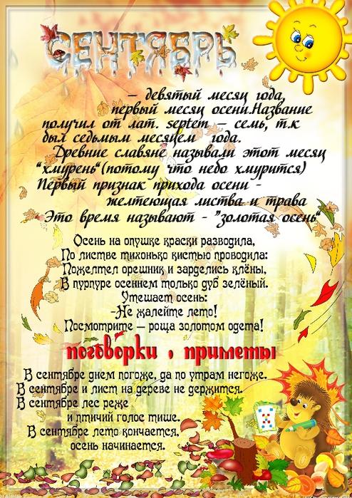 Стих про сентябрь для садиков