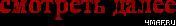 4maf.ru_pisec_2012.08.04_16-44-40_501d169d3346f (176x26, 6Kb)