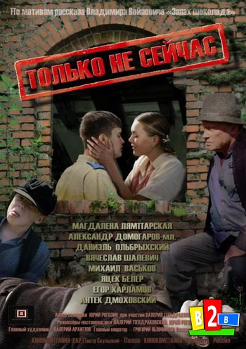 Только не сейчас фильм/3577450_Tolko_ne_seichas1 (350x496, 52Kb)
