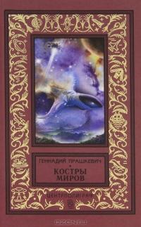 Геннадий Прашкевич_Костры миров (200x323, 72Kb)