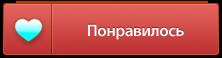 5008733_2ponravilos_1_ (222x58, 13Kb)