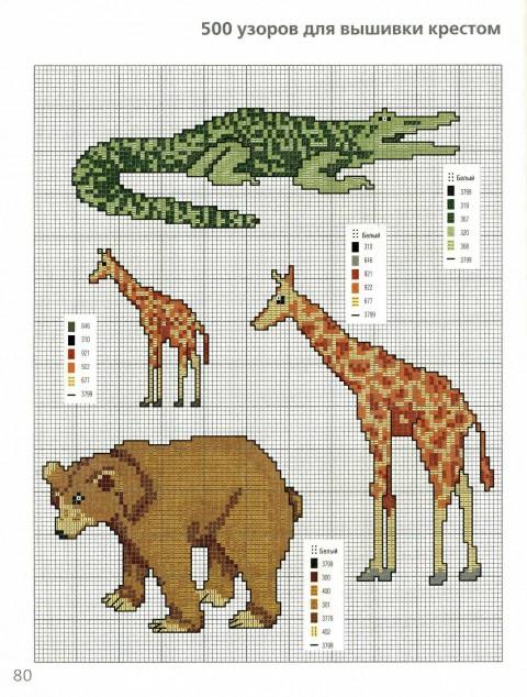 зоопарк (4) (480x634, 125Kb)