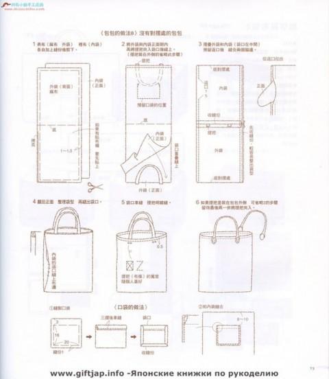 сумка2 (480x552, 47Kb)
