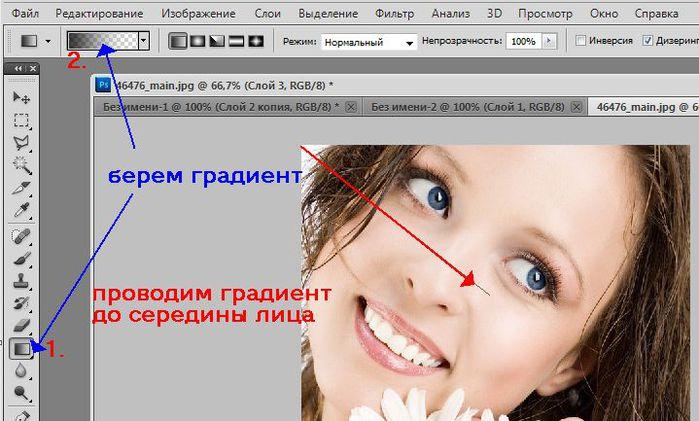 Как сделать в фотошопе по краям затемнение