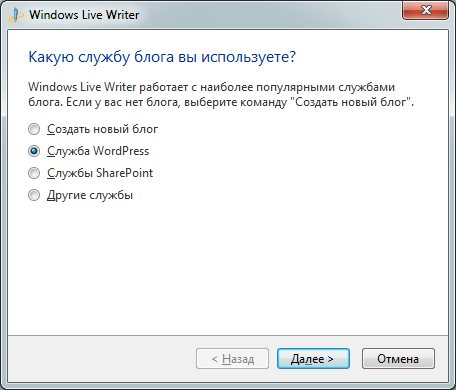 Служба WordPress. Редактор блогов Windows Live