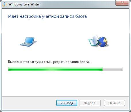 Настройка учетной записи. Редактор блогов Windows Live