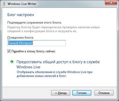 Сохранение блога. Редактор блогов Windows Live