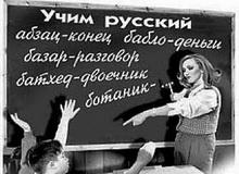 russkij-yazyk-bolshe-ne-yazyk_p (220x160, 19Kb)