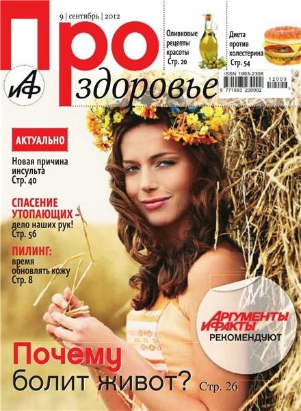 2920236_1346079123_Prozdorove9sentyabr2012 (440x600, 135Kb)