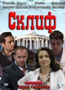 Фильм Склифосовский