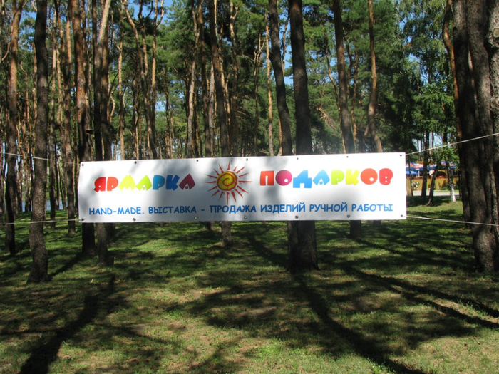 выставка ярмарка (700x525, 517Kb)