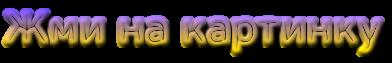 3966372_cooltext750529355 (392x63, 30Kb)