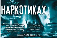 drugs_booklet_ru_ru (200x134, 10Kb)