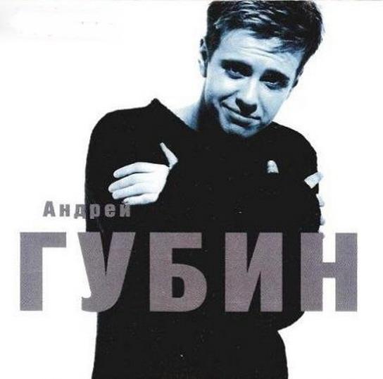 Андрей Губин.