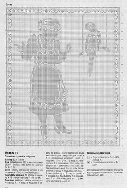 монохром3 (122) (261x384, 32Kb)
