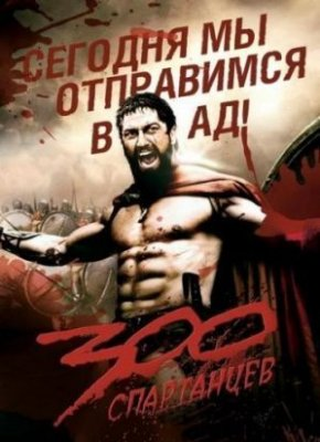 300_spartanzev (290x400, 28Kb)