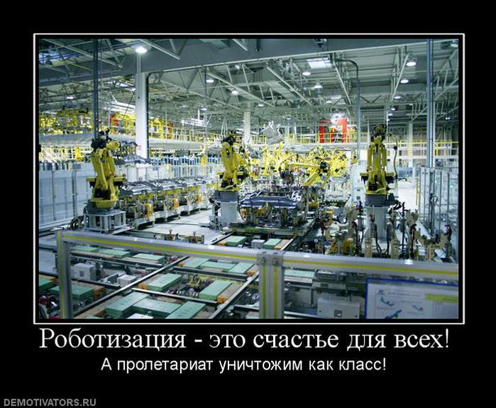 540679_robotizatsiya-eto-schaste-dlya-vseh (700x575, 82Kb)