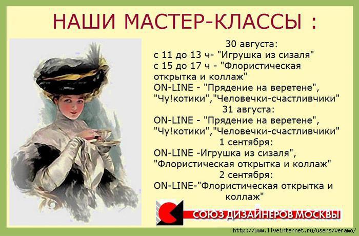 1346262448_Bezuyy__kopiya (700x460, 192Kb)