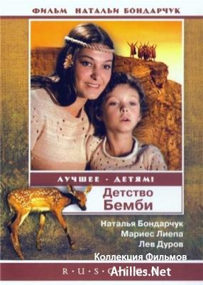 Детство Бемби (286x400, 104Kb)