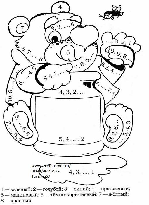 Математические раскраски с примерами 4 класс