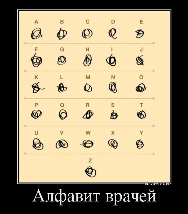 39975633_alfavit-vrachej (615x700, 53Kb)