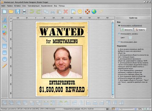 программа для создания постеров онлайн
