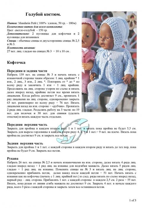Вяжем кукол спицами с описанием
