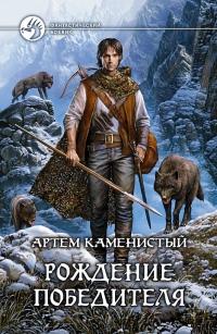 Артём Каменистый_Рождение победителя (200x307, 85Kb)