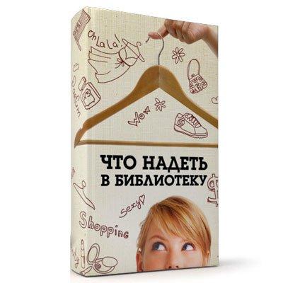 прикольные обложки для книг 3 (400x400, 26Kb)