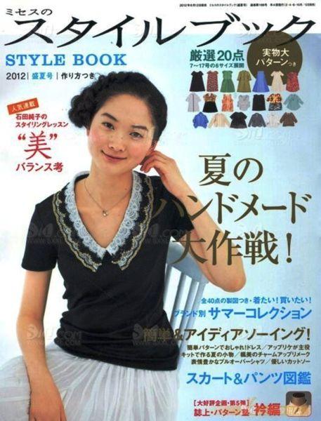 2920236_Style_Book_2012_JAa (457x600, 60Kb)