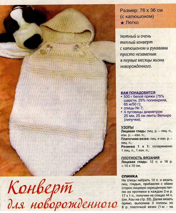 Вязание спицами конверт для новорожденных схемы