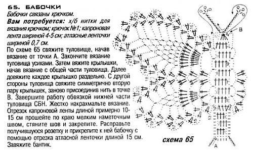 бабочка (500x303, 54Kb)