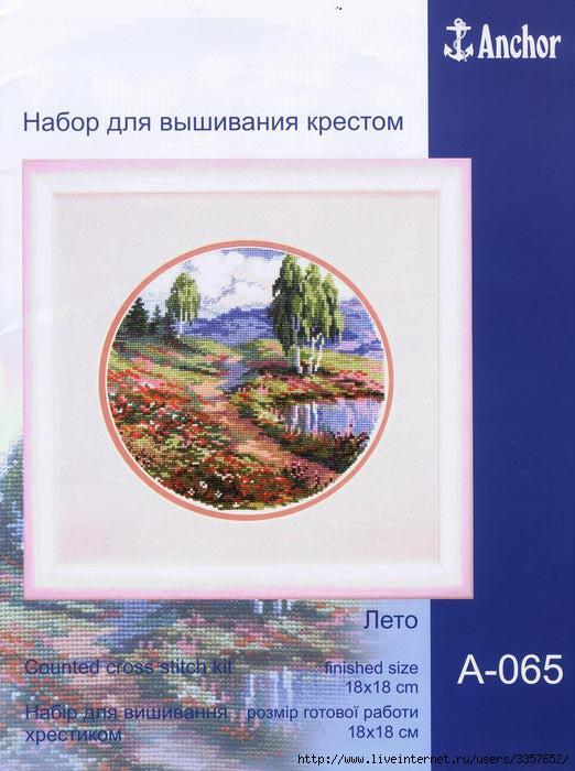 Чарiвна Мить #A-065 (522x700, 169Kb)