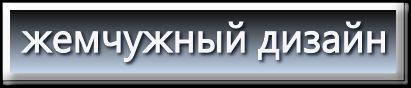 3166706_cooltext754289834 (411x88, 29Kb)