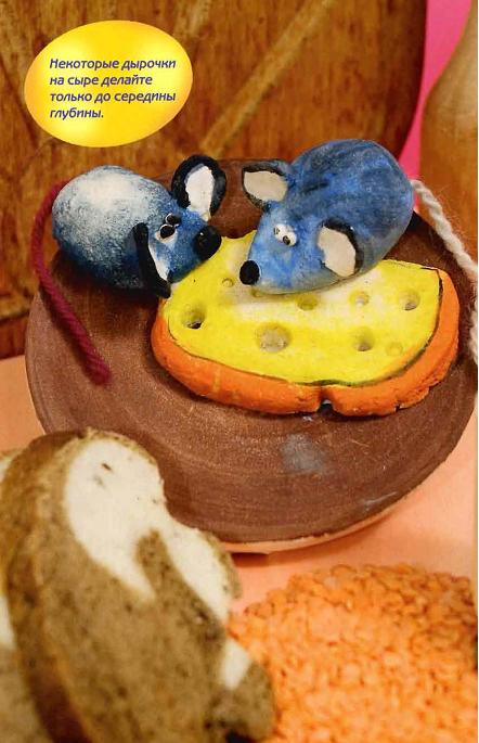 Сыр поделка своими руками в