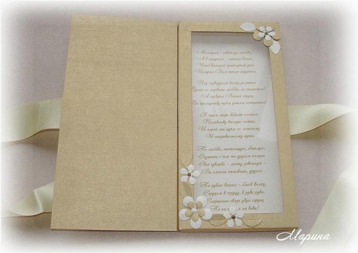 Wedding04_03 (700x494, 221Kb)
