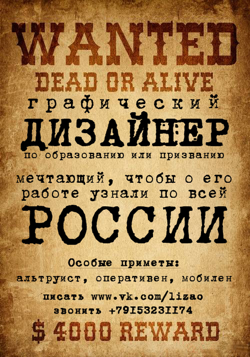 966003_1236460810_wanted_dead_or_alive (490x700, 429Kb)