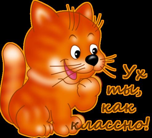 84399367_uh_tuy_kak_klassno (494x448, 248Kb)