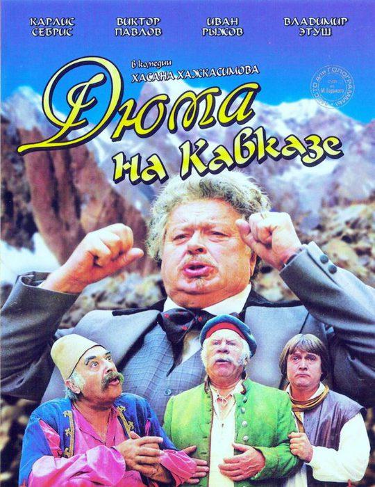 Режиссер: Хасан Хажкасимов.