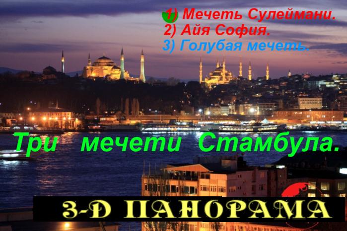aya_sofiya_11 (700x466, 511Kb)