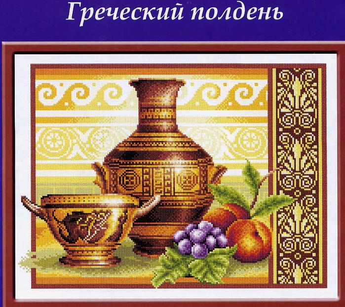 PANNA Греческий полдень набор для вышивания крестом.