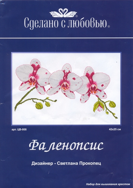 ЦВ-008 фаленопсис (454x640