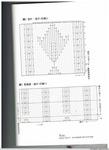 Превью 1-2 (509x700, 95Kb)