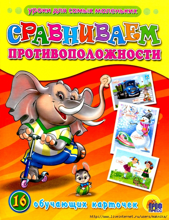 4663906_protivopol (538x700, 402Kb)