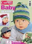 Журнал Сабрина Baby 07 сентябрь 2012 PDF Название: Сабрина Baby 07 Год: сентябрь 2012 Издательство...